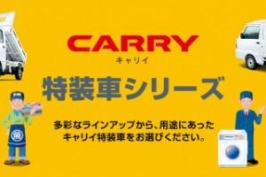 Carry Tokusou